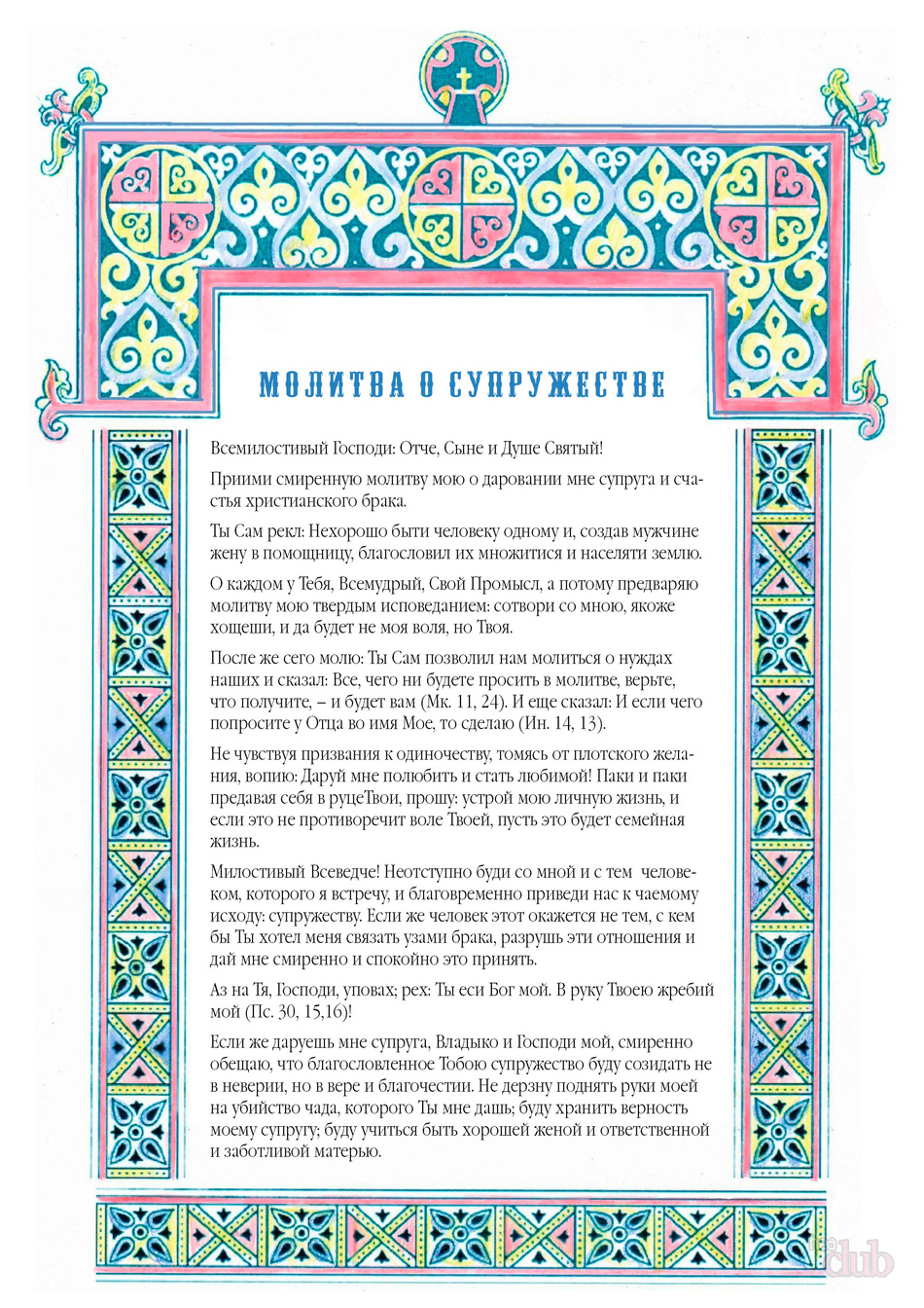 Татарская молитва раппана
